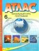 Атлас 6 кл. Начальный курс географии